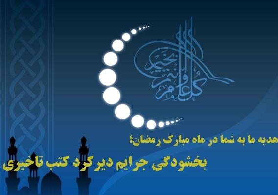 Image result for بخشودگی جرایم ماه مبارک رمضان